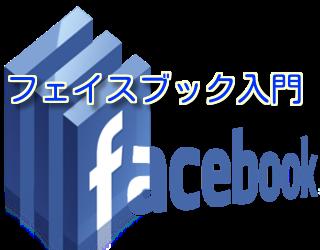 フェイスブック入門
