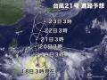 台風21号予報進路