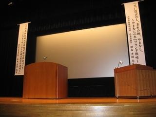 環境講演会演壇