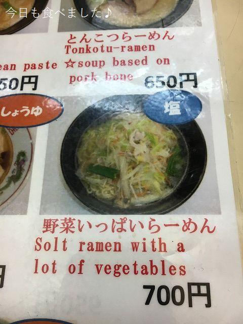 野菜いっぱいらーめんをいただきました!!!(新梅田食堂街・しんきょう パート1)