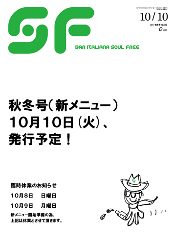 17秋冬号告知(休業案内)