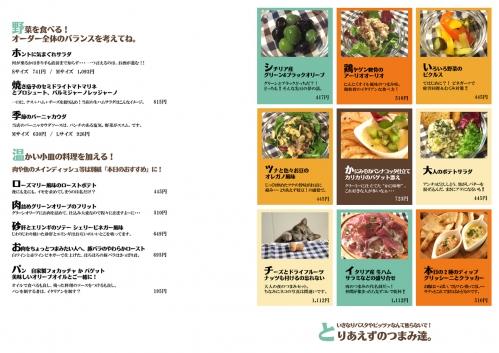 冷菜&温菜