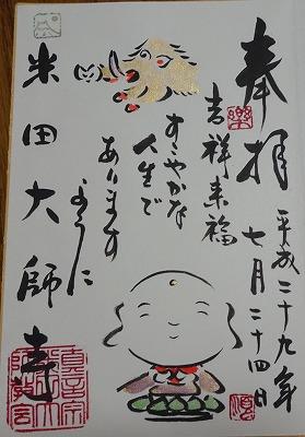 米田大師寺4