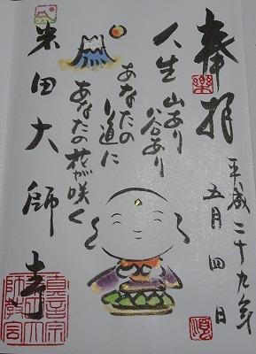 米田大師寺1