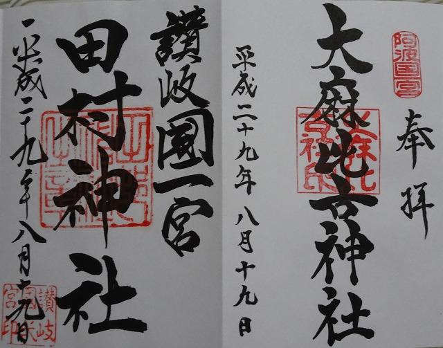 讃岐_阿波