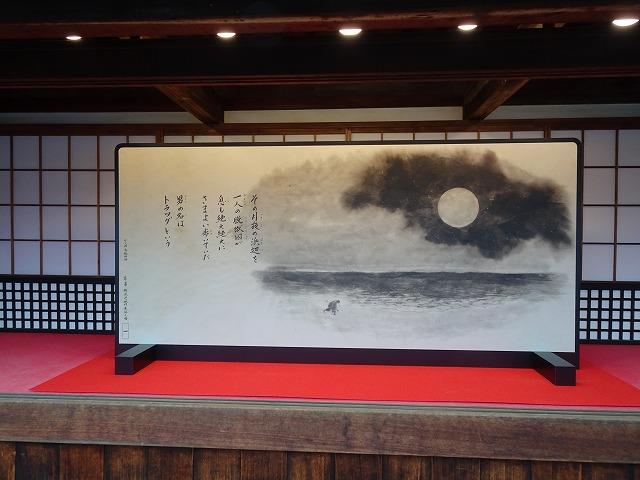 大覚寺ワンピース2