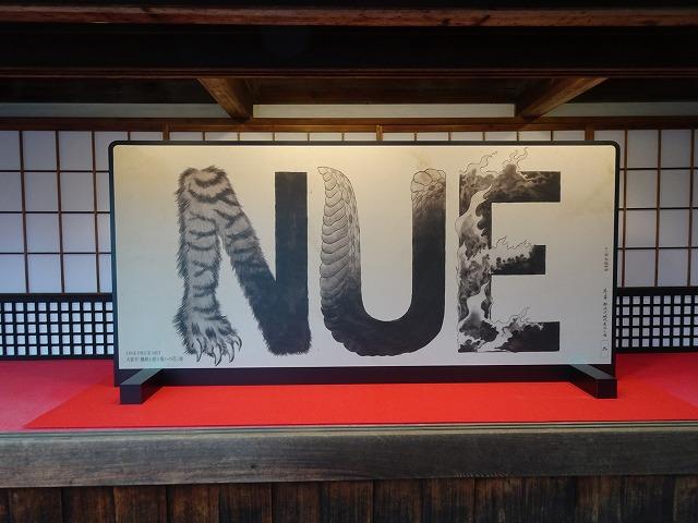 大覚寺ワンピース3