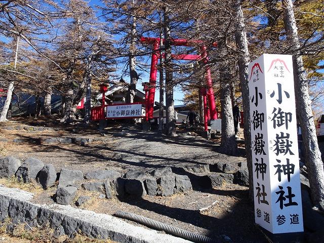 小御嶽神社1