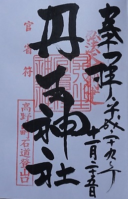丹生官省符神社1