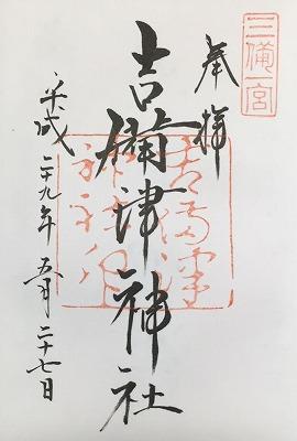 吉備津神社御朱印