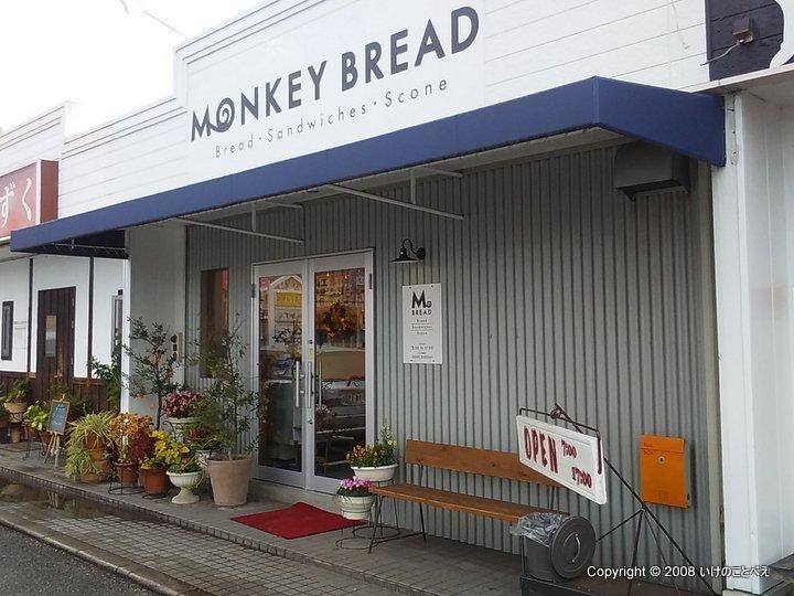 モンキーブレッド (MONKEY BREAD)
