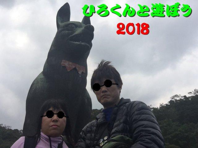 abihirokunntoasobou2018syougatuinnfuruennza.jpg