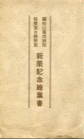 福知山衛戍病院保養室並娯楽室001