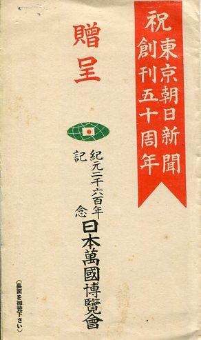 紀元二千六百年・日本万国博覧会001