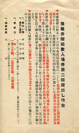 紀元二千六百年・日本万国博覧会003