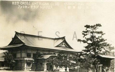 京都市公会堂東館(占領下)001