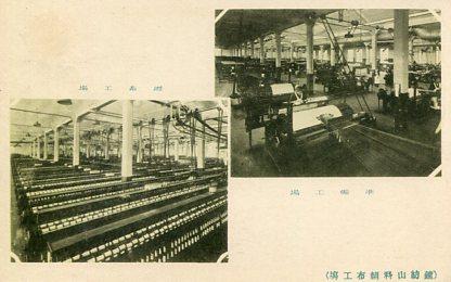 鐘紡山科絹布工場002