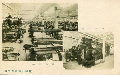 鐘紡山科絹布工場007