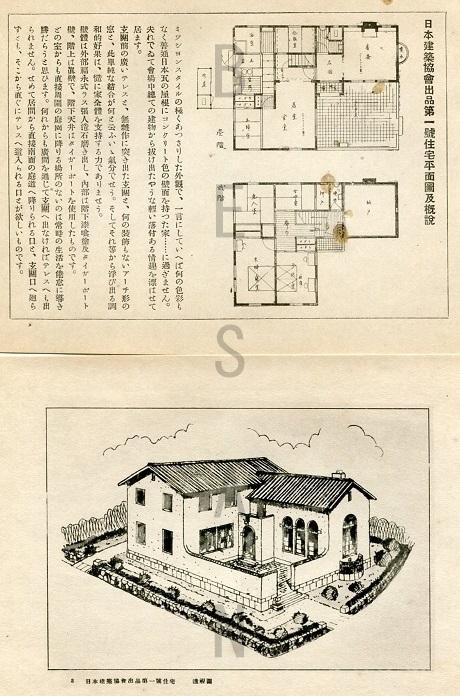 改造住宅004