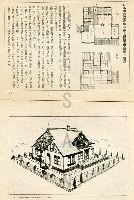 改造住宅016