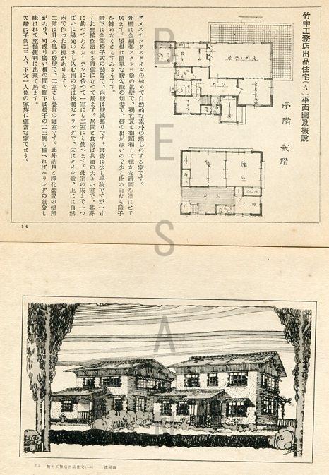 改造住宅020