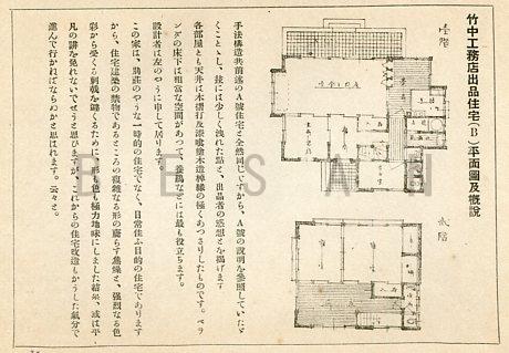 改造住宅022