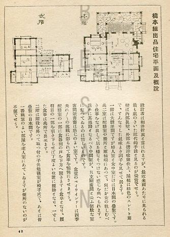 改造住宅027