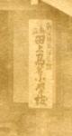 田上高等小学校001