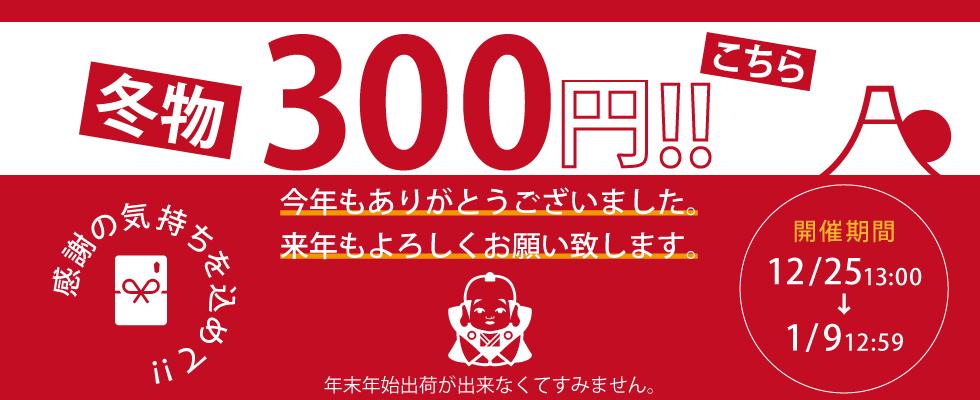 年末冬物300円980x400自社