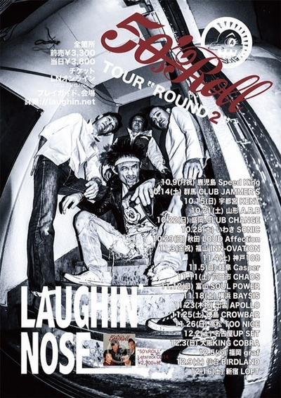 20171209_ln50srolltour