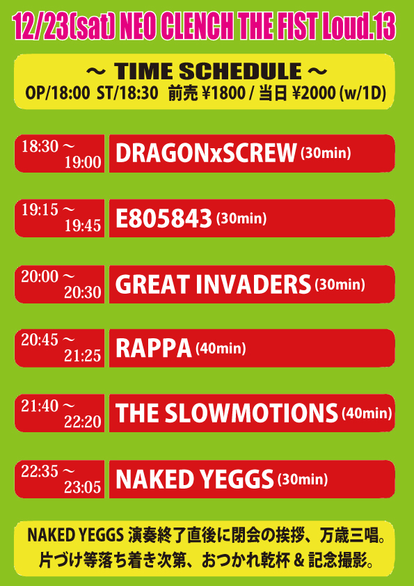 20171223 TIME TABLE