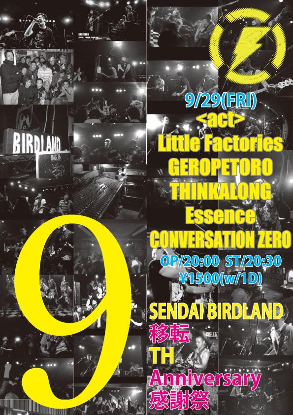 9th_anniversary_929