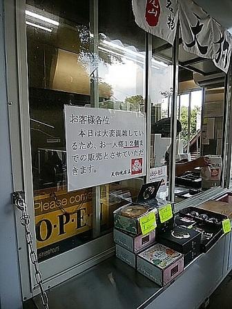 高尾山 かすみ (2)