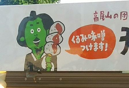 高尾山 ゆる天狗 (2)