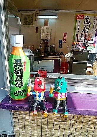 高尾山 ゆる天狗 (4)