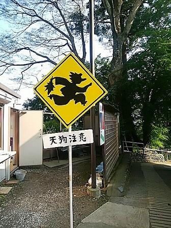 高尾山 ゆる天狗 (7)