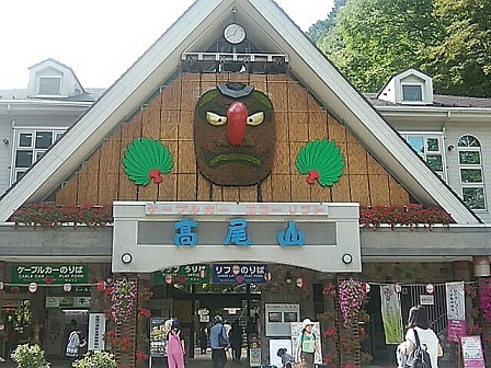 高尾山 リフト乗り場