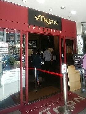 ヴィロン 入口