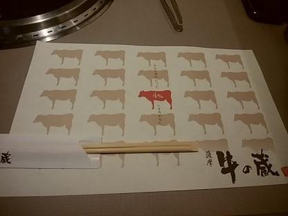 牛の蔵 渋谷 ペーパーマット