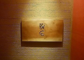 流石 入口 (2)
