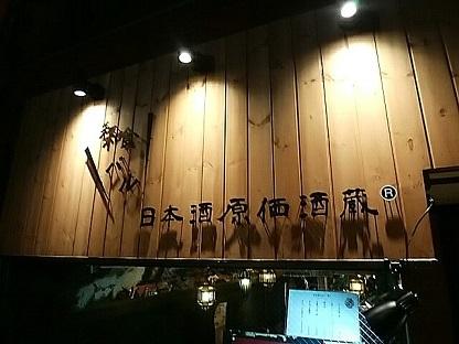 ロッキーホラーショー 日本酒原価酒造 看板