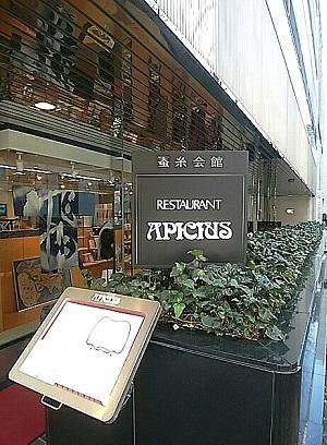 アピシウス 入口