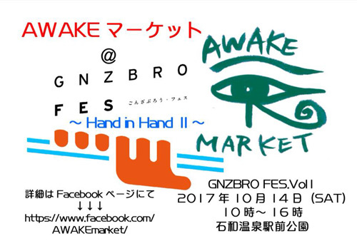 AWAKEマーケット