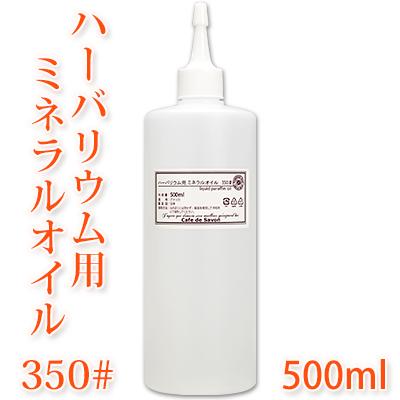 mineraloil_350_500.jpg