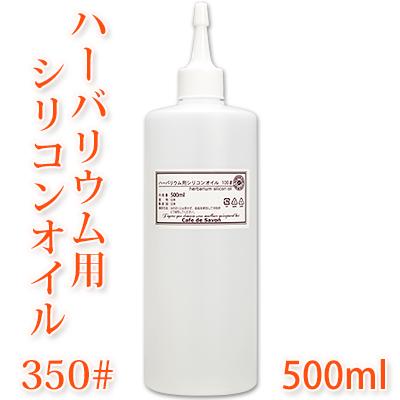 siliconoil_350_500.jpg