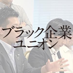 ブラック企業ユニオン(総合サポートユニオン・ブラック企業支部)