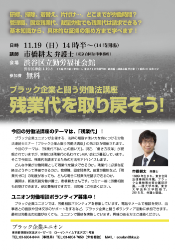 1112東京セミナー