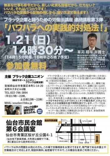 20180121労働法セミナー(A4)[オモテ]-min