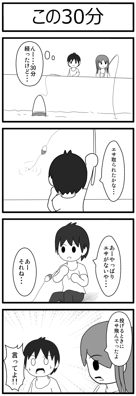 ボート 4コマ漫画