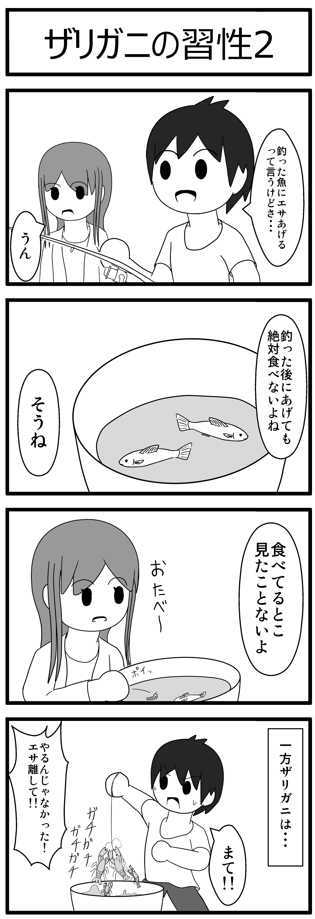 4コマ(19)